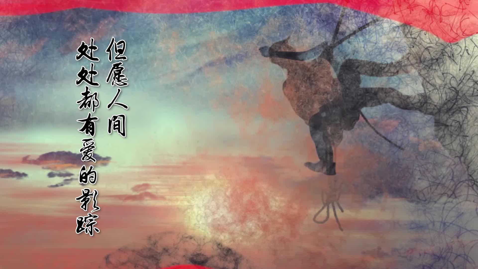 歌曲真心英雄led配乐成品演出视频背景