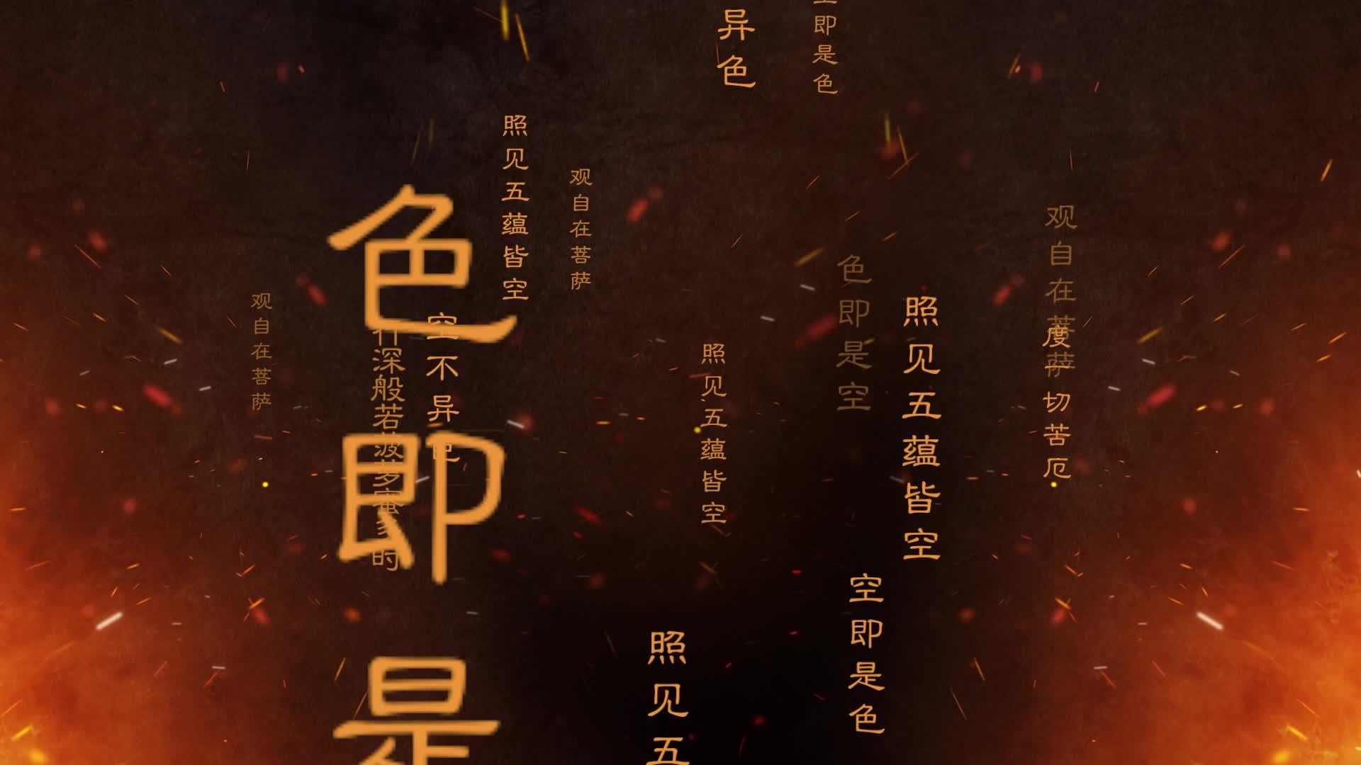 王菲歌曲心经led配乐视频背景素材