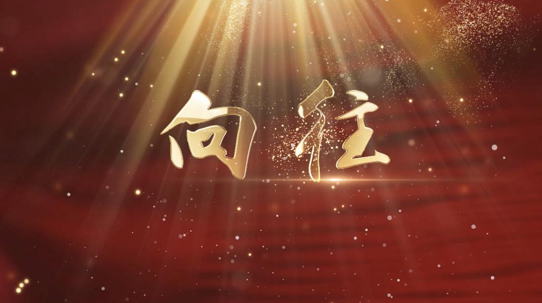 歌曲向往廖昌永演出视频背景